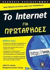 Το Internet για Πρωτάρηδες