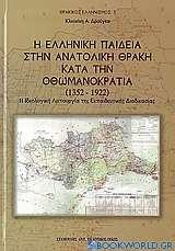 Η ελληνική παιδεία στην Ανατολική Θράκη κατά την Οθωμανοκρατία (1352 - 1922)