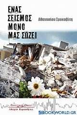 Ένας σεισμός μόνο μας σώζει