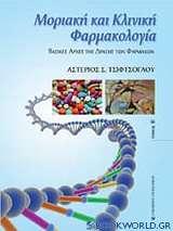 Μοριακή και κλινική φαρμακολογία