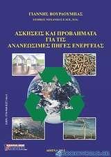 Ασκήσεις και προβλήματα για τις ανανεώσιμες πηγές ενέργειας