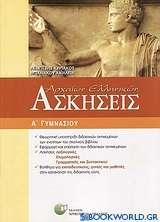 Ασκήσεις αρχαίων ελληνικών Α΄ γυμνασίου