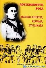 Μαζική απεργία, κόμμα, συνδικάτα
