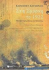 Στη Σμύρνη το 1922