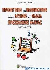 Προσεγγίσεις των μαθηματικών και της φυσικής από παιδιά προσχολικής ηλικίας