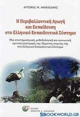Η περιβαλλοντική αγωγή και εκπαίδευση στο ελληνικό εκπαιδευτικό σύστημα