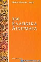 360 Ελληνικά αινίγματα