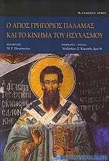 Ο Άγιος Γρηγόριος Παλαμάς και το κίνημα του ησυχασμού