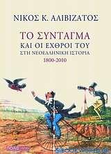 Το Σύνταγμα και οι εχθροί του στη νεοελληνική ιστορία 1800-2010