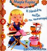 Η Νικολέτα παίζει τη νοικοκυρά