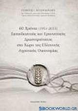 60 χρόνια (1951-2011) εκπαιδευτικής και ερευνητικής δραστηριότητας στο χώρο της ελληνικής αγροτικής οικονομίας