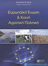 Ευρωπαϊκή Ένωση και κοινή αγροτική πολιτική