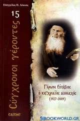 Γέρων Ευσέβιος ο κεγχριαίος μοναχός