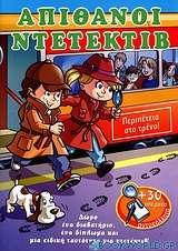 Απίθανοι ντετέκτιβ: Περιπέτεια στο τρένο!