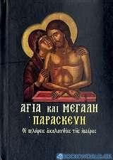 Αγία και Μεγάλη Παρασκευή