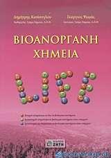 Βιοανόργανη χημεία