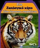 Στο ζωολογικό κήπο ζώα όμορφα και παράξενα