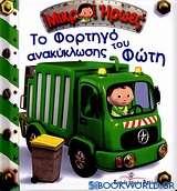 Το φορτηγό ανακύκλωσης του Φώτη