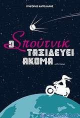 Ο Σπούτνικ ταξιδεύει ακόμα