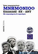 Μνημόνιο Ελλάδας - ΕΕ - ΔΝΤ Νο4, τρίτη επικαιροποίηση