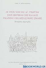 Οι τρεις ναοί του Αγ. Γεωργίου στον περίβολο της παλαιάς Ριζαρείου Εκκλησιαστικής Σχολής