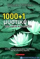 1000 + 1 μυστικά για υγεία και ευεξία