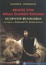 Μελέτες στην αρχαία ελληνική κοινωνία