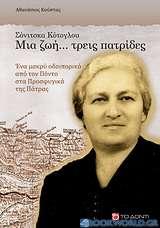 Σόνιτσκα Κότογλου, Μια ζωή... τρεις πατρίδες