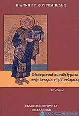 Οικουμενικά παραδείγματα στην ιστορία της Εκκλησίας