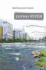 Συγγρού River