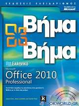 Ελληνικό Office Professional 2010