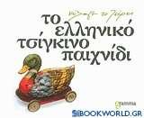 Το ελληνικό τσίγκινο παιχνίδι