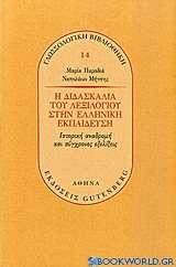 Η διδασκαλία του λεξιλογίου στην ελληνική εκπαίδευση