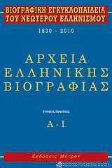 Βιογραφική εγκυκλοπαίδεια του νεωτέρου ελληνισμού 1830-2010