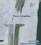 Νίκος Στεφάνου
