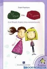 Μελίνα και Μιράντα: Δύο μικρές κυρίες στην κατασκήνωση