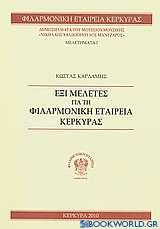 Έξι μελέτες για τη Φιλαρμονική Εταιρεία Κέρκυρας