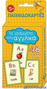Τα γράμματα στα αγγλικά