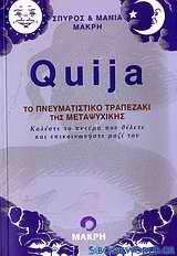 Quija