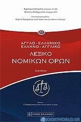 Αγγλοελληνικό - ελληνοαγγλικό λεξικό νομικών όρων