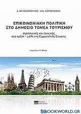 Επικοινωνιακή πολιτική στο δημόσιο τομέα τουρισμού