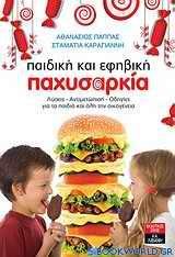 Παιδική και εφηβική παχυσαρκία