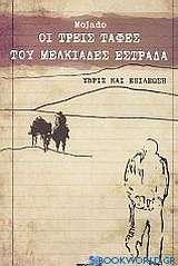 Οι τρεις ταφές του Μελκιάδες Εστράδα