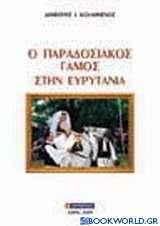 Ο παραδοσιακός γάμος στην Ευρυτανία
