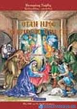 Όταν ήρθε ο Χριστός στη Γη