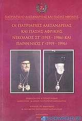 Οι πατριάρχες Αλεξανδρείας και πάσης Αφρικής Νικόλαος ΣΤ΄ (1915-1986) και Παρθένιος Γ΄ (1919-1996)
