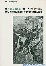 H χλωρίδα και η πανίδα του ελληνικού πανεπιστημίου