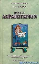 Μέγα Αλφαβητάριον