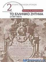 Το ελληνικό ζήτημα (1797-1821)