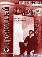 Ο Νίκος Καζαντζάκης και ο κρητικός πολιτισμός